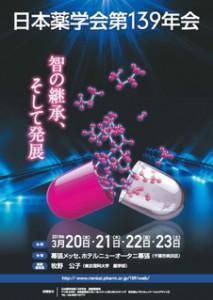 20190322nihonyakugakkai
